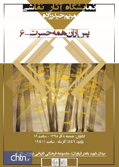 مجموعه فرهنگی تاریخی نیاوران میزبان نمایشگاه نقاشی مریم حیدرزاده